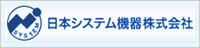 日本システム機器株式会社