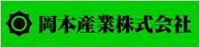 岡本産業株式会社